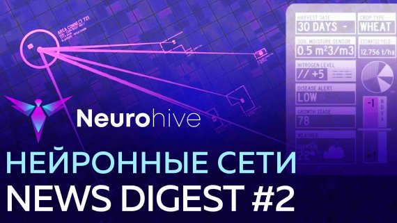 neurohive news digest 2