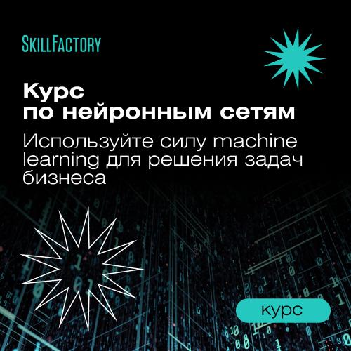 курс по нейронным сетям