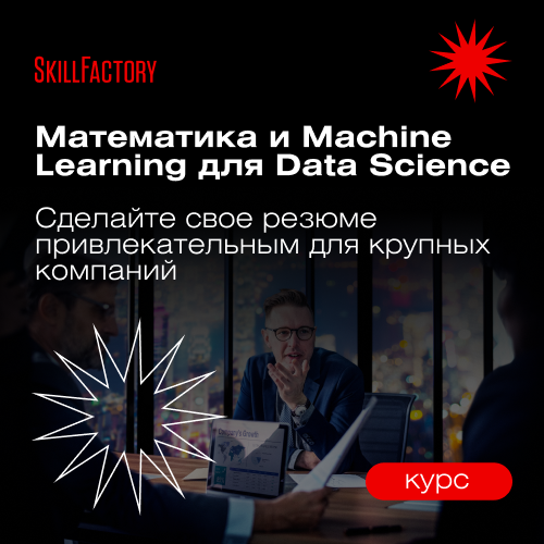 математика для machine learning курс