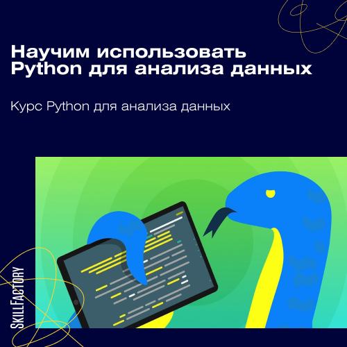курс python для анализа данных
